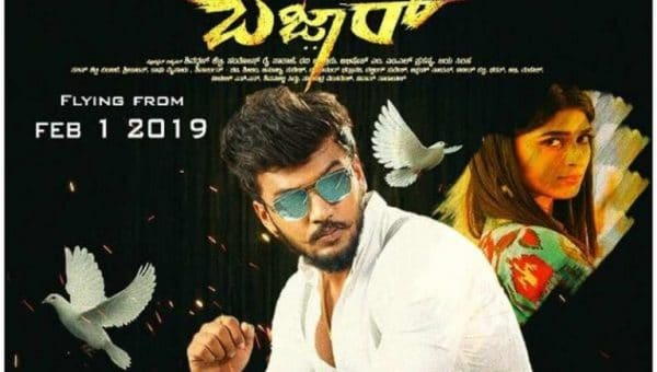 Bazaar 2019 Kannada Movie Box Office Collection, Hit or Flop