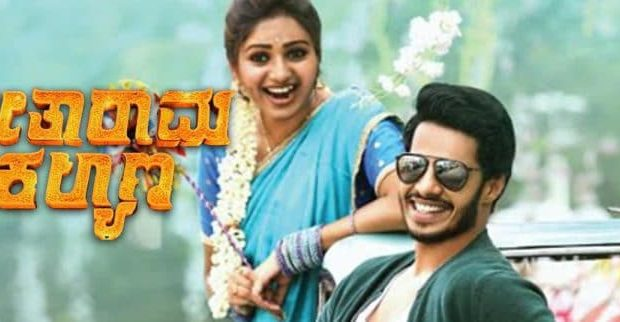 Seetharama Kalyana Box Office Collection