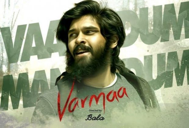 Varmaa Box Office Collection
