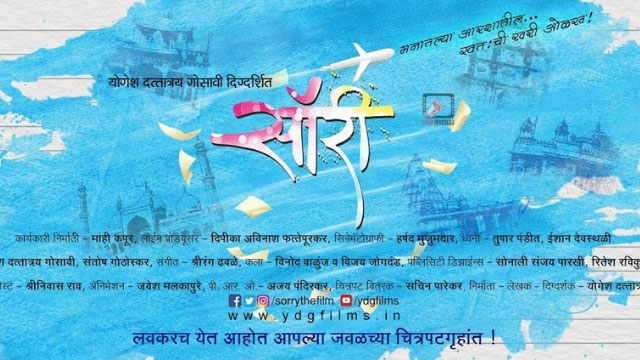 Marathi Movie Releasing In May 2019