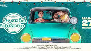 Thellavarithe Guruvaram Upcoming Movie
