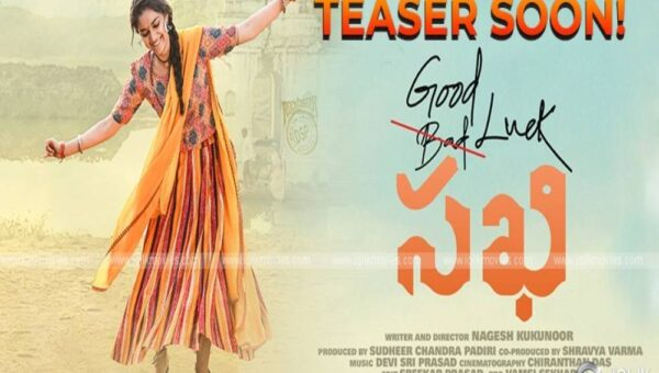 Good Luck Sakhi Upcoming Movie News and Release Date details