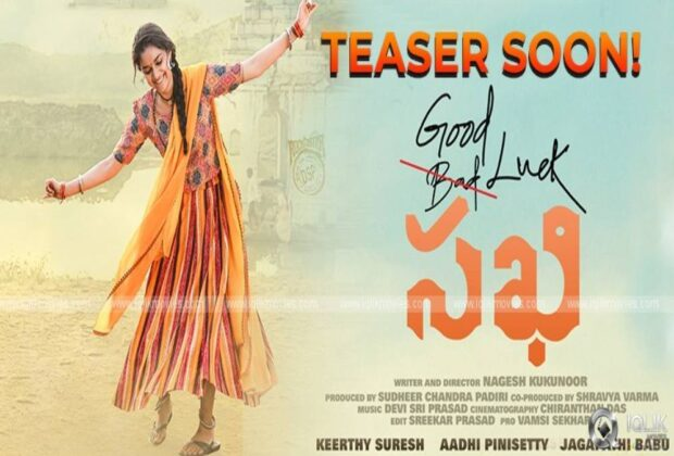 Good Luck Sakhi Upcoming Movie News