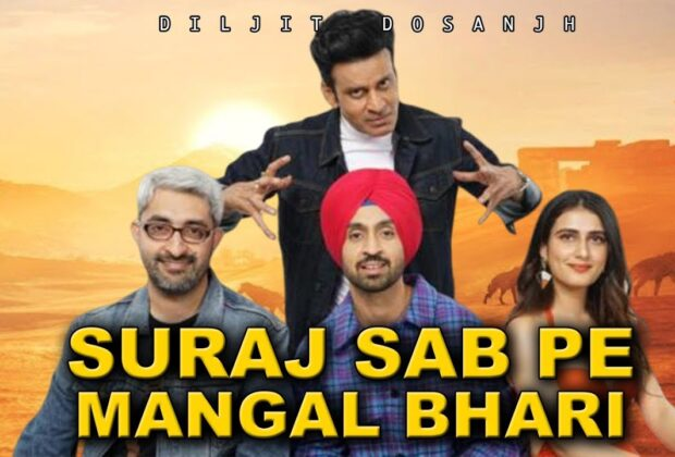 Suraj Pe Mangal Bhari Full Movie Download