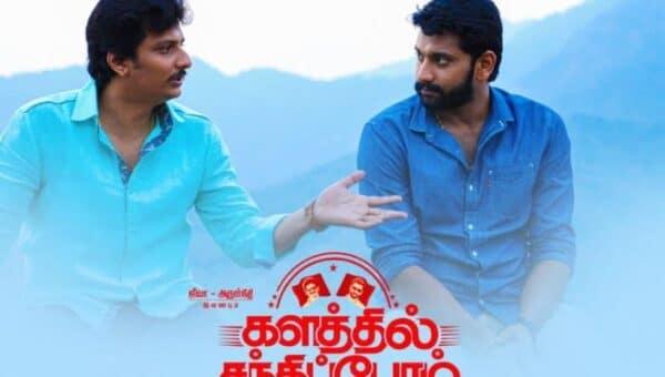 Kalathil Santhippom Full Movie Download Online
